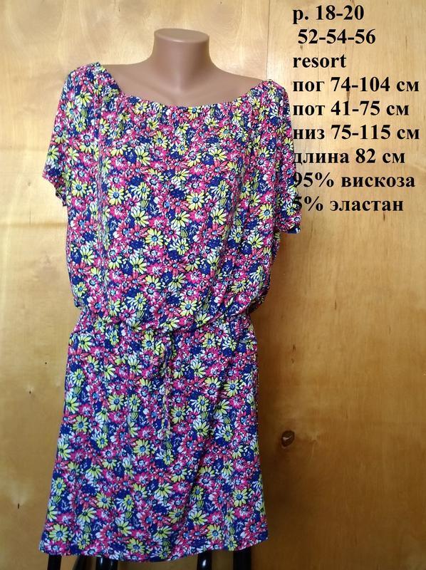 Р 18-20 / 52-54-56 симпатичная пестрая яркая блуза блузка туни...