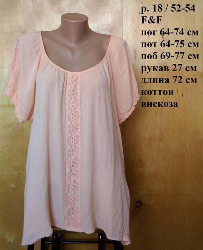 Р 18 / 52-54 стильная фирменная нежная персиковая блуза блузка...