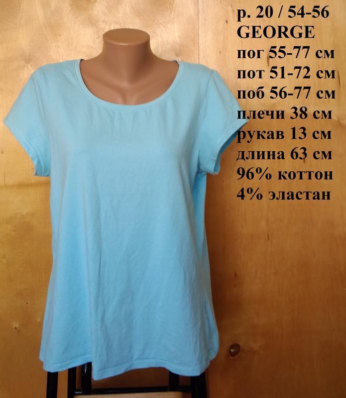 Р 20 / 54-56 актуальная брендовая базовая футболка голубая хло...
