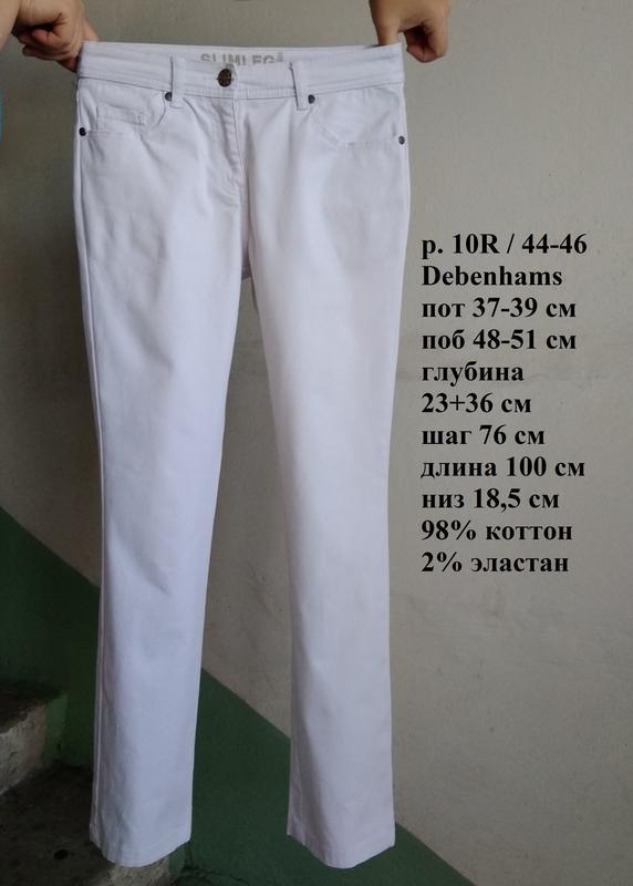 Р 10 / 44-46 стильные базовые белые джинсы штаны брюки стрейче...
