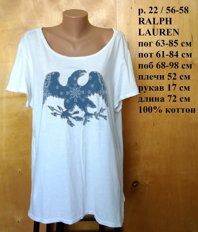 Р 22 / 56-58 стильная фирменная белая футболка с нашивкой орел...