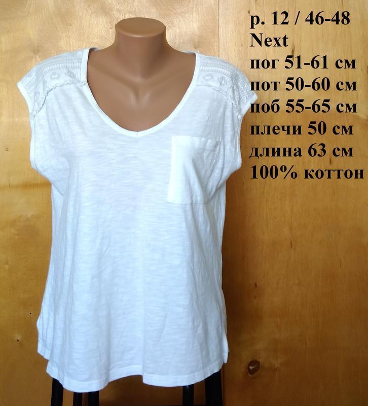 Р 12 / 46-48 стильная оригинальная белая блуза футболка с выши...