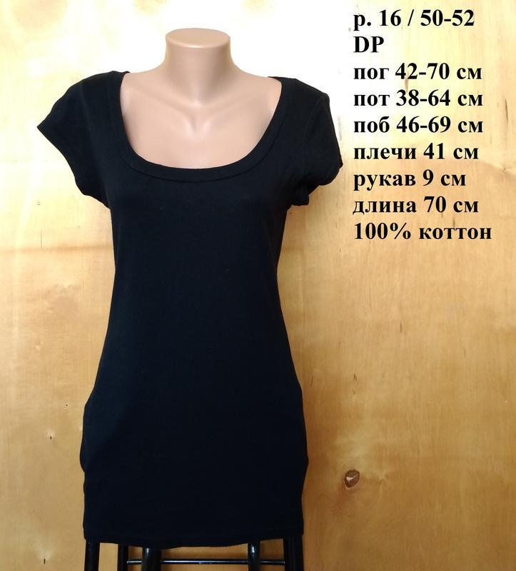 Р 16 / 50-52 стильная фирменная базовая черная футболка с коро...