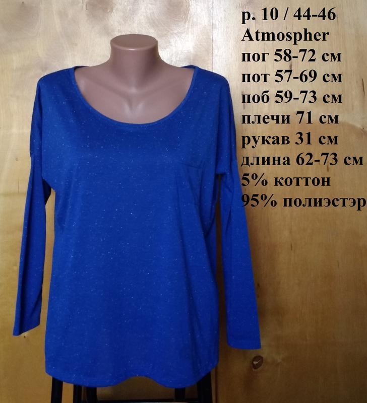 Р 10 / 44-46 космическая яркая синяя футболка свитшот джемпер ...