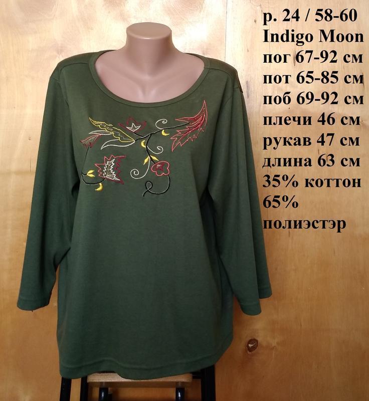 Р 24 / 58-60 симпатичная оригинальная блуза футболка хаки с вы...