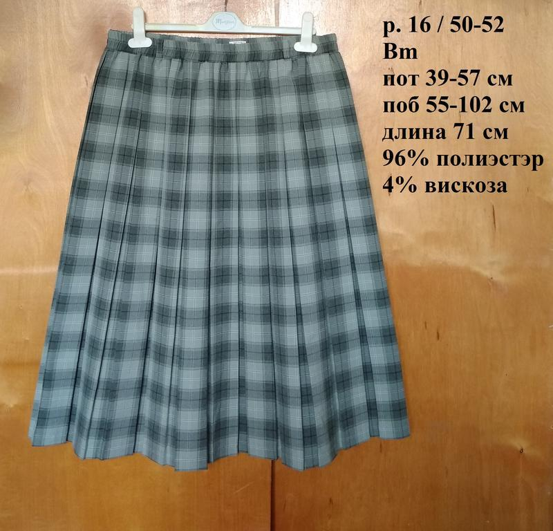 Р 16 / 50-52 юбка юбочка спідниця плиссе в складку в клетку се...