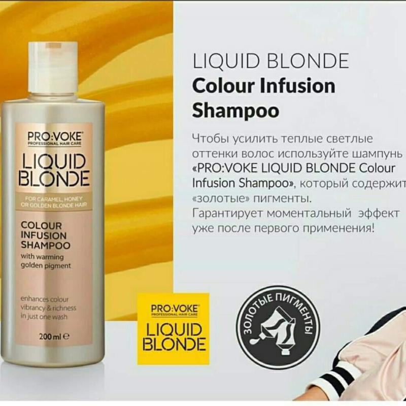 Акция! шампунь, оттеночный усиливающий цвет волос, pro voke li...