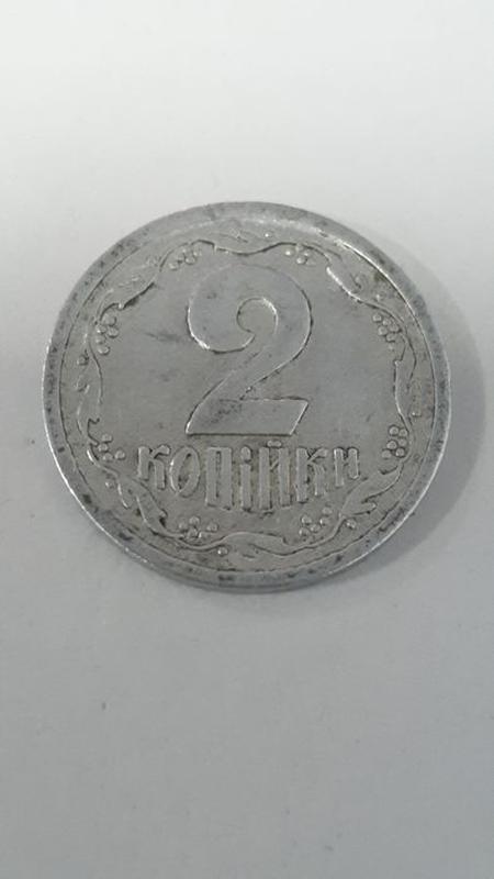 2 копейки 1993 года