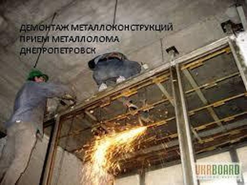 Демонтаж металлоконструцкий любой сложности под ключ