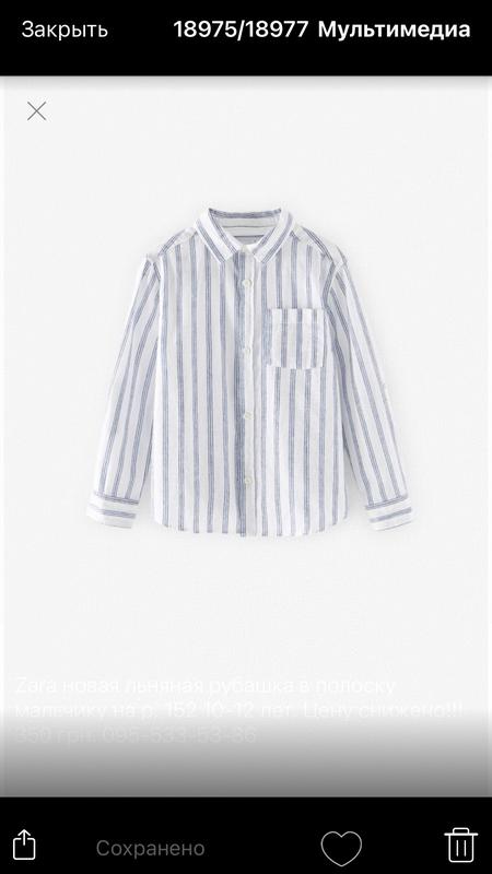 Zara новая льняная рубашка в полоску мальчику на р. 152 10-12 лет