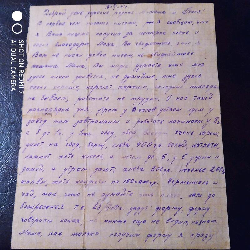 Письмо 1941 года....
