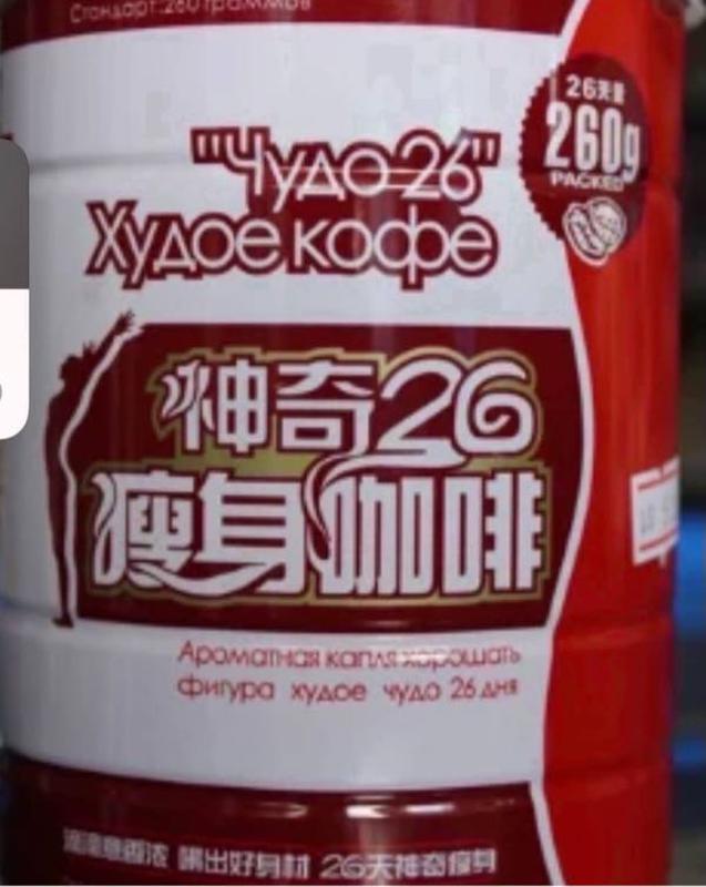 Кофе чудо 26(кофе/чай для похудения)