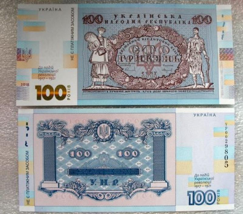 Набір банкнот НБУ 100 карбованців гривень 2017 і 2018 років