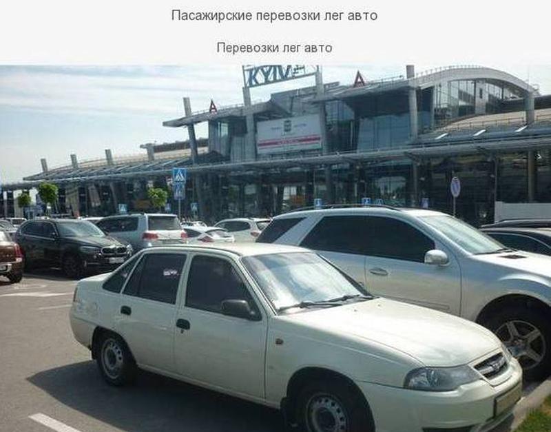 такси Кременчуг-Киев