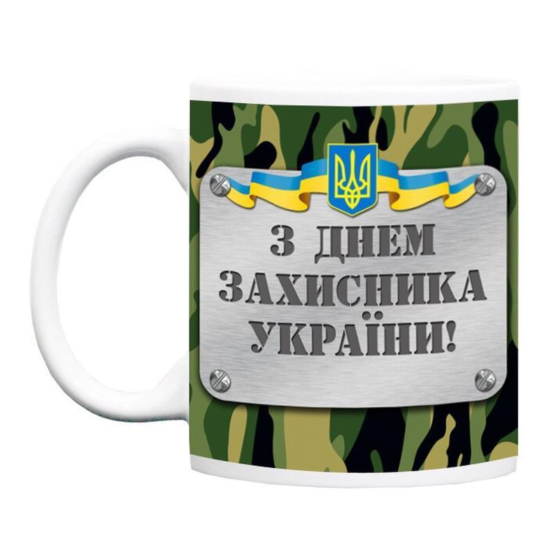 Чашка подарок мужчине, папе, брату день защитника украины военный - Фото 2