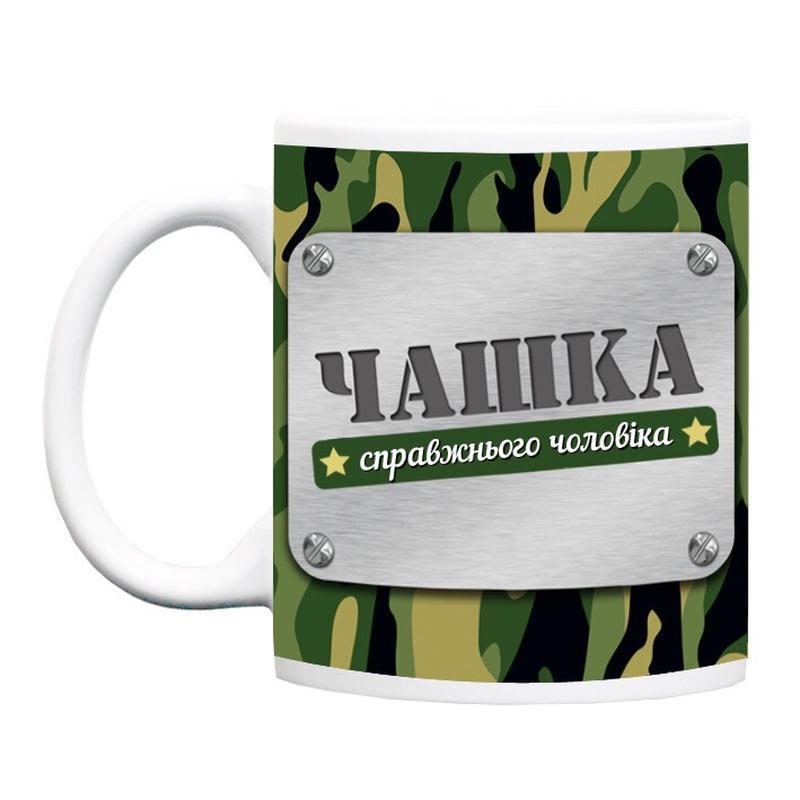 Чашка подарок мужчине, папе, брату день защитника украины военный - Фото 3