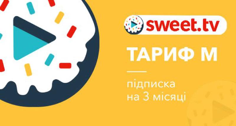 Sweet.tv промокод