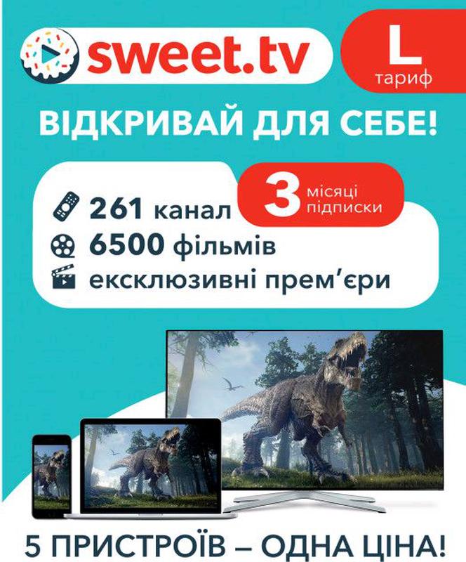 Sweet.tv промокод, дідключення до послуг