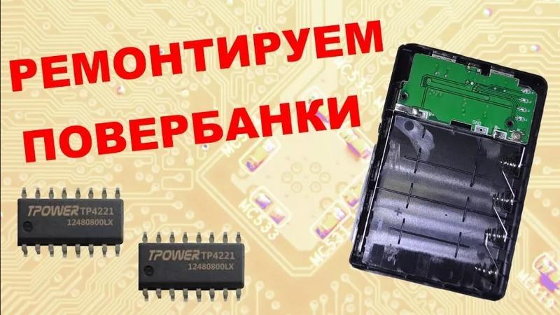 Ремонт павербанков (PowerBank) Xiaomi Remax PowerPlant и других