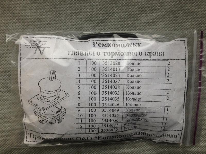 Продам Ремкомплект крана главного тормозного (ГТК) КАМАЗ, ЗИЛ,...