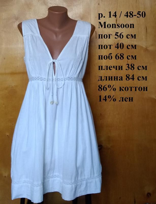 Р 14 / 48-50 натуральная хлопковая белая блуза туника в пляжно...
