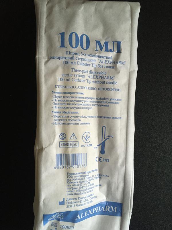 Шприц 100 мл (Жане) Alexpharm