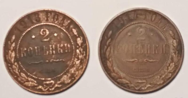 2 копейки Россия 1913,1914