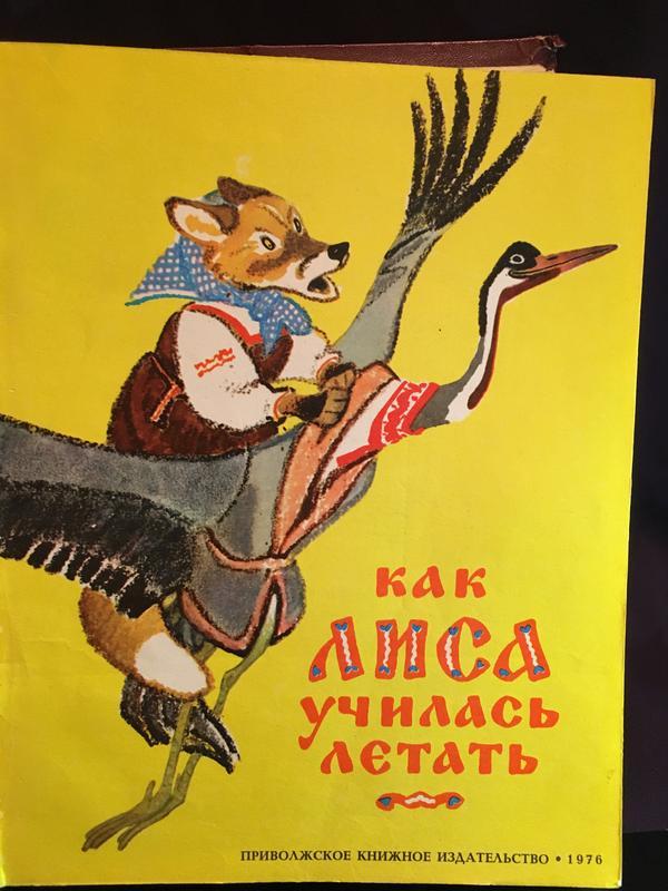 Моя  первая книжка для малышей СССР 17 книжек - Фото 2