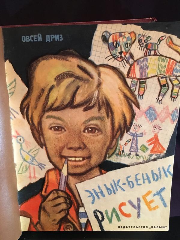 Моя  первая книжка для малышей СССР 17 книжек - Фото 3