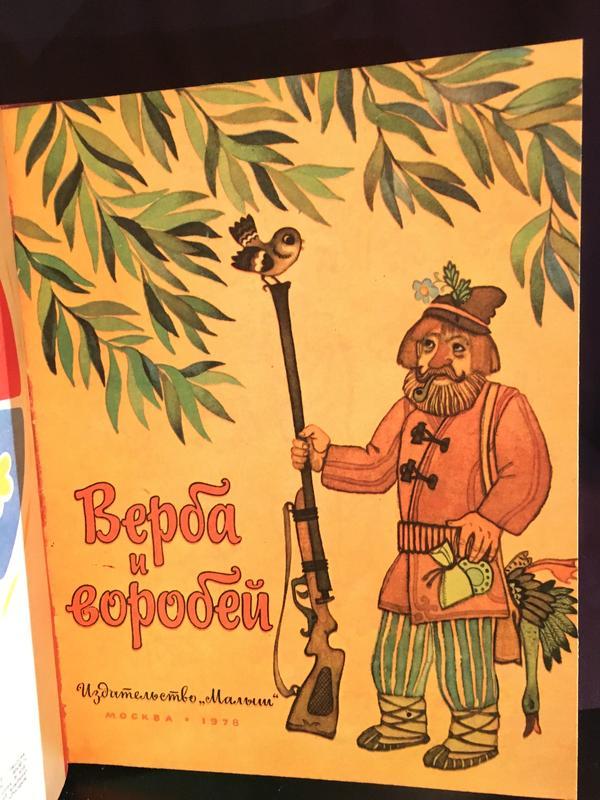 Моя  первая книжка для малышей СССР 17 книжек - Фото 4
