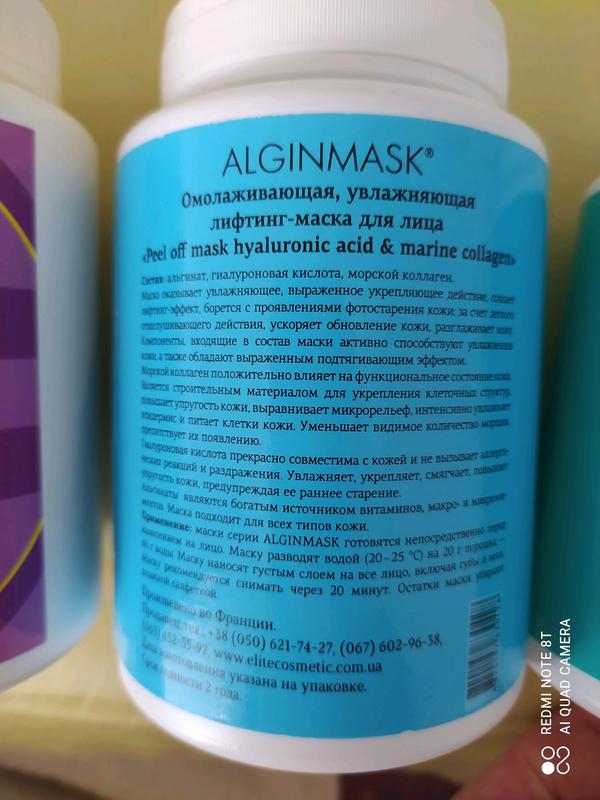 Альгінатні маски Франція - Фото 3