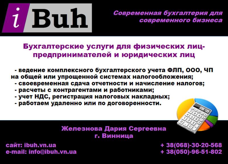 Бухгалтерские услуги для ФОП, ТОВ