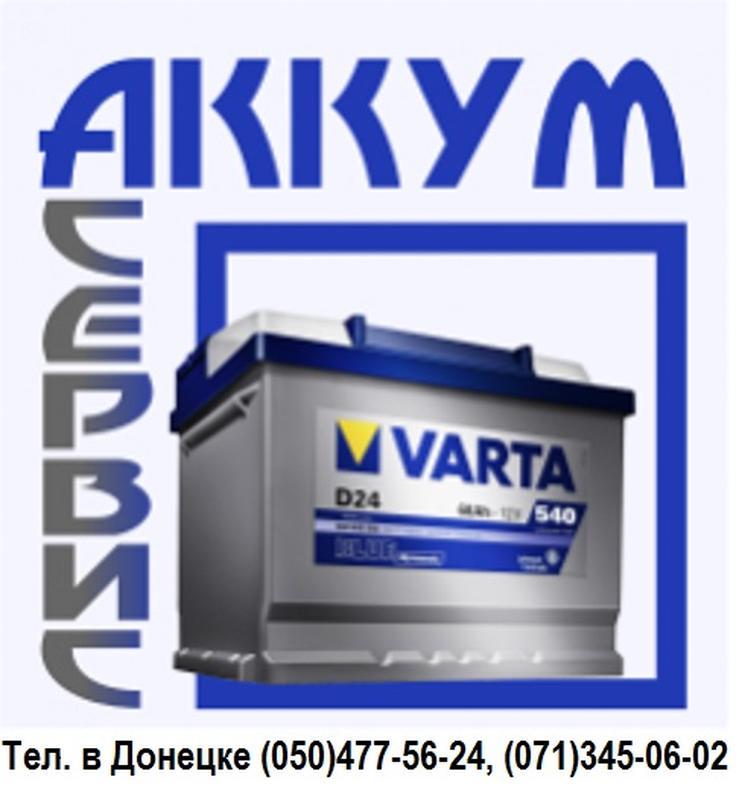 Сервис-центр аккумуляторов в Донецке
