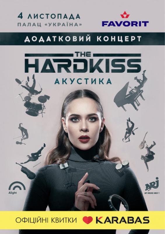Билет на The Hardkiss