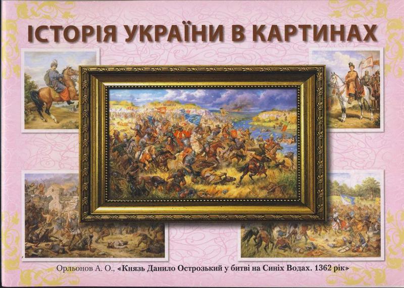 Історія України в картинах. Картина