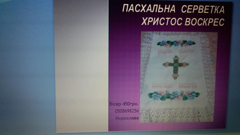 Пасхальна серветка Христос Воскрес бісером