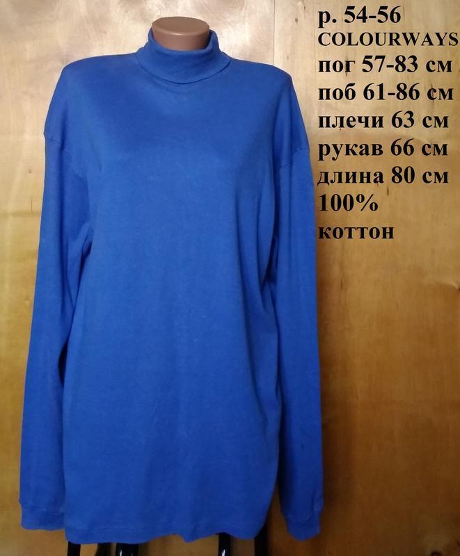 Р 54-56 базовая домашняя синяя кофта гольф водолазка хлопок тр...