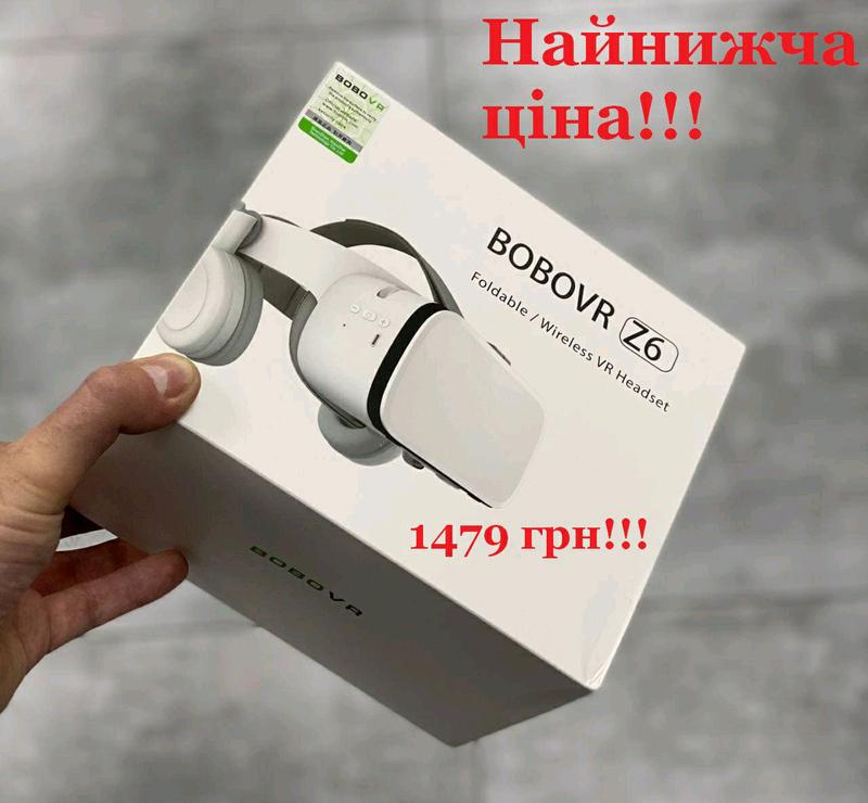 BоboVR Z6 - окуляри віртуальної реальності