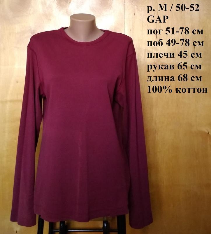 Р m / 50-52 базовая домашняя темно вишневая кофта футболка хло...