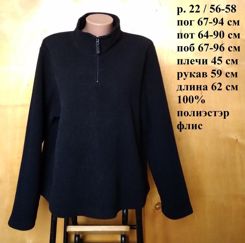 Р 22 / 56-58 хорошенькая теплая черная кофта толстовка батник ...