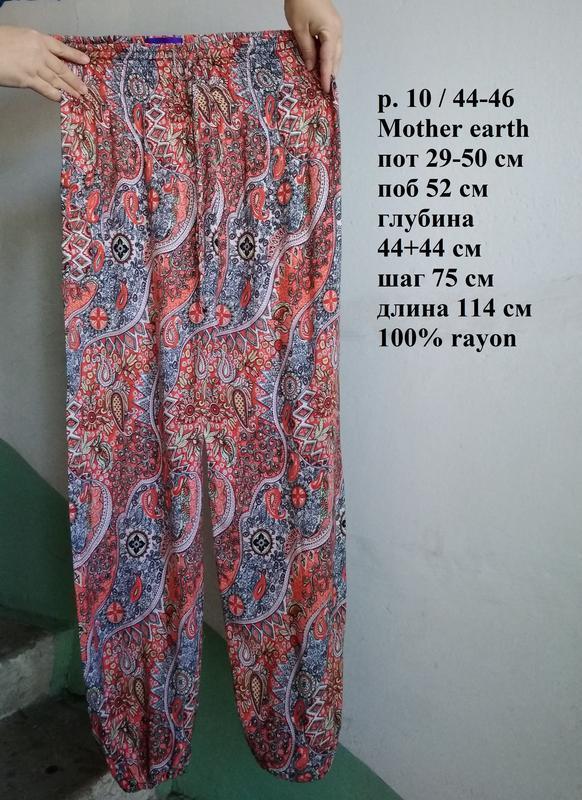 Р 10 / 44-46 легкие восточные штаны шаровары алладины арафаты ...