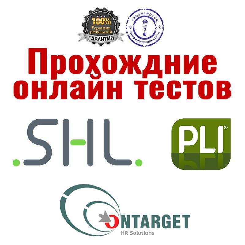 Пройду за вас онлайн тесты для приёма на работу (SHL, ONTARGET...