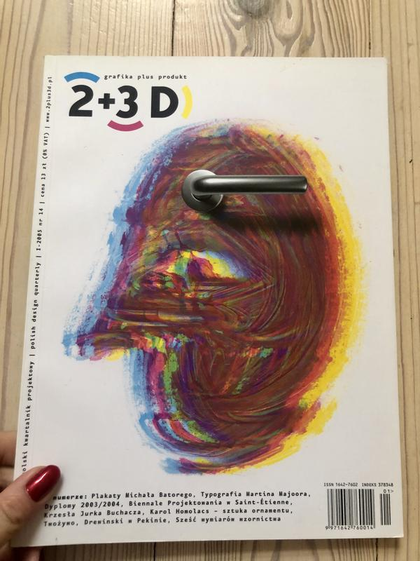 Дизайнерський Журнал  2+3 D / І 2005