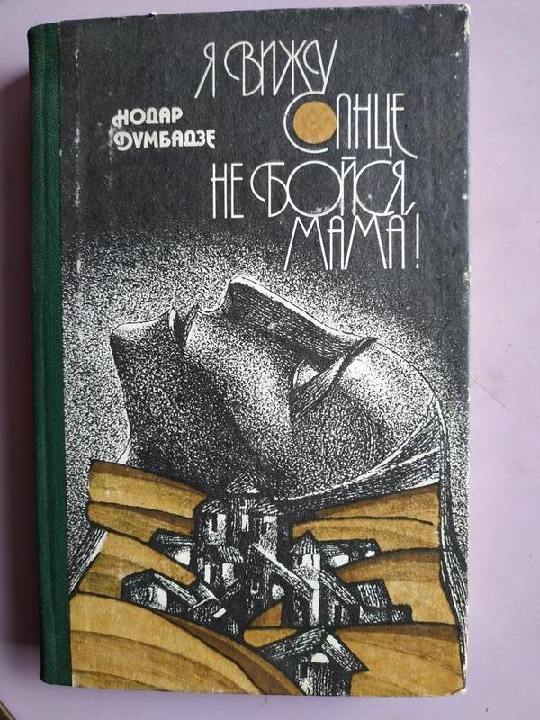 Книга я вижу сонце, не боюся мама нодар думбадзе