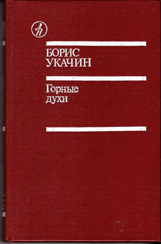 Борис Укачин ''Горные духи''