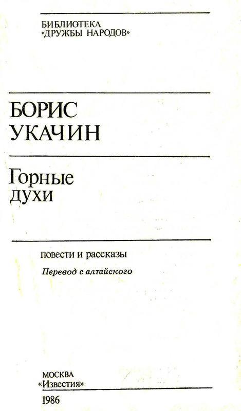 Борис Укачин ''Горные духи'' - Фото 2