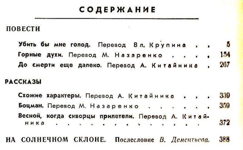 Борис Укачин ''Горные духи'' - Фото 3