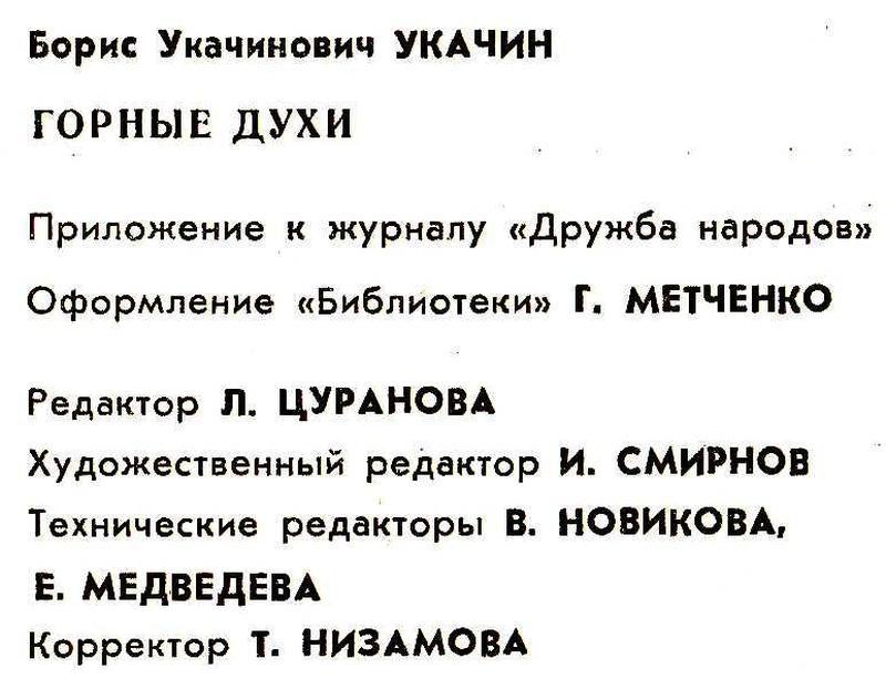Борис Укачин ''Горные духи'' - Фото 4