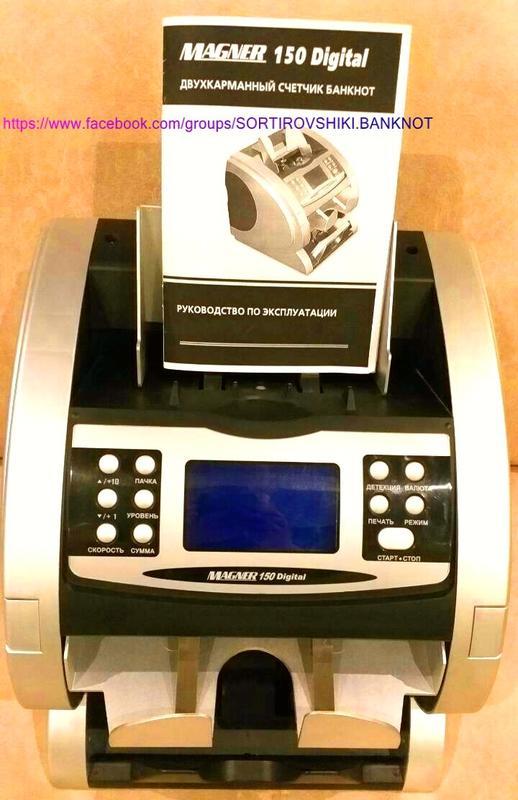 Cчётная машинка (2013 года),сортировщик банкнот MAGNER 150