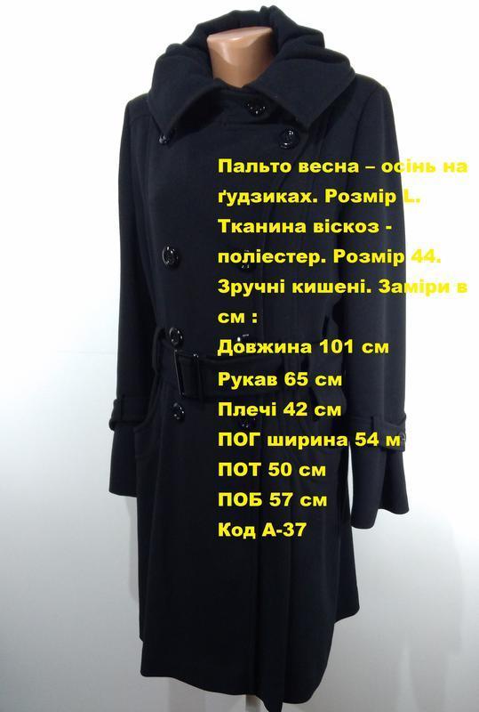 Пальто весна - осень на пуговицах размер 44 - Фото 2